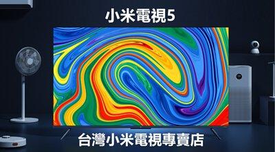 小米電視5