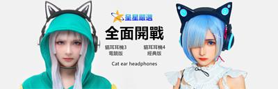 貓耳耳機正版