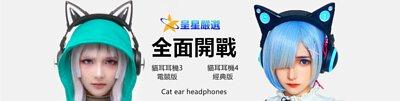 貓耳耳機開戰