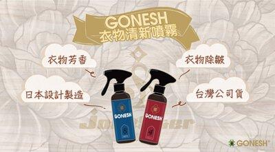 gonesh,GONESH,香氛,8號精油,衣物香氛,衣物除皺,衣物噴霧