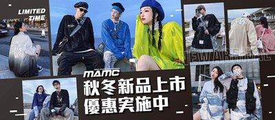 MAMC 2020秋冬新品上市 優惠實施中