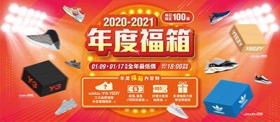 2020-2021 adiFANS年度福箱 11/09至11/17 每日下午6點 準時開搶