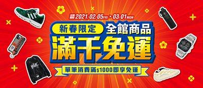 新春限定 全館商品滿1000元免運,即日起至3月1日止