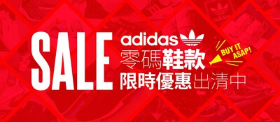 adidas outlet 零碼區 限時優惠中