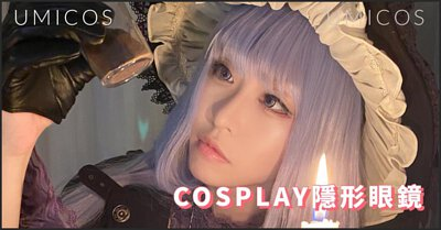 Cosplay隱形眼鏡 COSCON