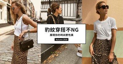 豹紋穿搭不NG,展現你的時尚野性美!