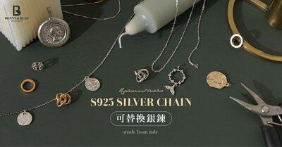 購買項鍊提供更換純銀鍊服務|義大利進口純銀鍊