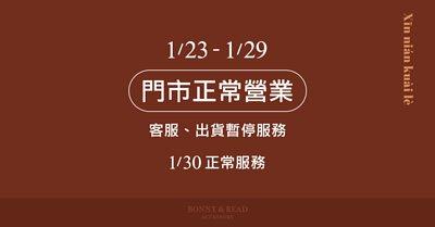 1/23-1/29門市正常營業,客服、出貨暫停服務。1/30正常服務