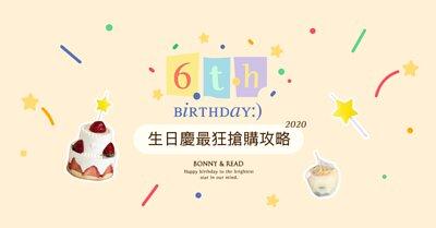 Happy 6th birthday!生日慶最狂搶購攻略!
