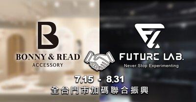 Bonny & Read X Future Lab.門市聯合振興