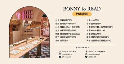 Bonny & Read 門市資訊
