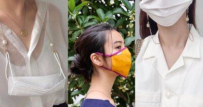 口罩成為防疫新生活中的必備品,口罩鍊成為防疫生活新的時尚單品,為防疫生活增添不少樂趣