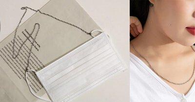 口罩鍊用途多元,不僅用在口罩上,也能當作手鍊或項鍊做配件搭配。