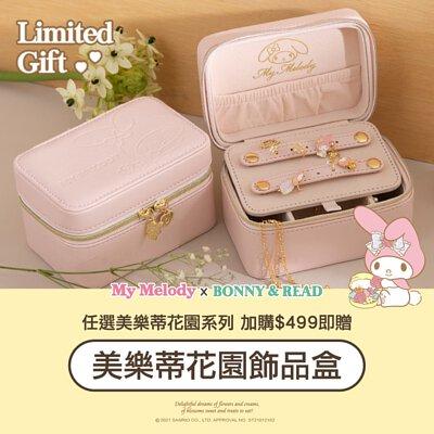 三麗鷗,美樂蒂,飾品盒