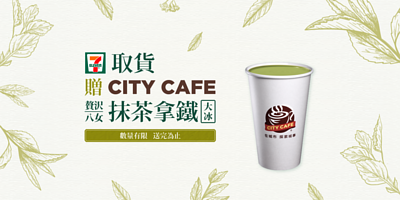 FunShop限時活動,使用7-ELEVEN取貨即贈「CITYCAFE 贅沢八女抹茶拿鐵 (大冰) 」。