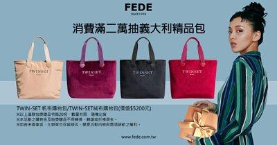 FEDE,Fedeboutique,加FEDE好友,送購物金,滿額再抽好禮,TWIN-SET 購物絨布包, TWIN-SET 帆布購物包
