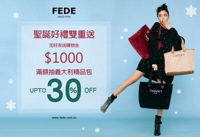 FEDE,Fedeboutique,加FEDE好友,送購物金,滿額再抽好禮,