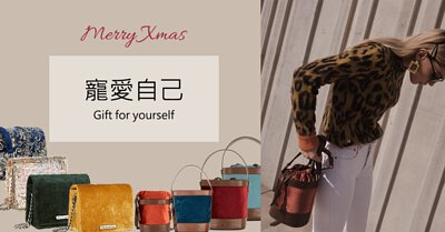 FEDE,Fedeboutique,聖誕禮物,送給自己的禮物,gift,Christmas gifts,交換禮物,首選,