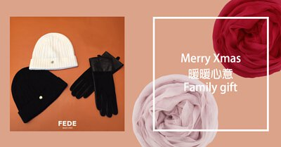 FEDE,Fedeboutique,聖誕禮物,聖給家人的禮物,最暖心的禮物,