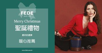 EDE,Fedeboutique, Christmas gifts,交換禮物,禮物首選,最暖心的聖誕禮物,聖誕禮物推薦,