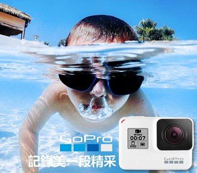 Gopro運動相機- 記錄每一課精采片段