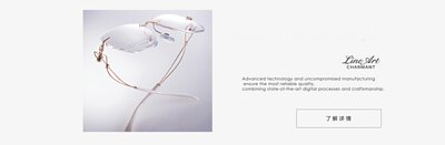 CHARMANT LINEART 日本線鈦眼鏡框