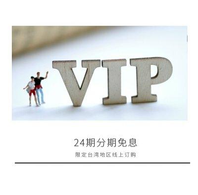 限定台湾地区线上订购