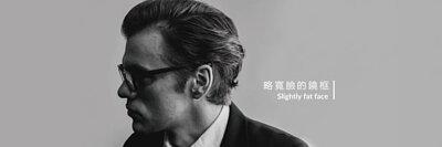 寬版型眼鏡幫你修飾,大臉宅男蛻變高顏質型男!