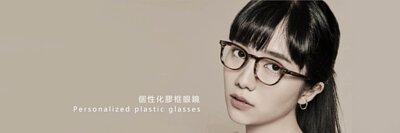 擺脫呆頭鵝造型!個性膠框眼鏡框2020推薦