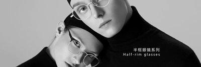 半框的眼鏡架讓您斯文更輕巧 | 2020眼鏡雜誌推薦