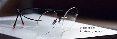 為你量身訂做?無框眼鏡│舒適與時尚的視覺新體驗