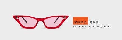 貓眼墨鏡戴出神祕的探索魅力│個性太陽眼鏡