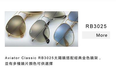 Rayban AVIATOR 3025墨鏡 /太陽眼鏡