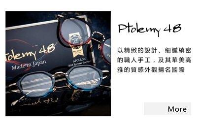 Ptolemy 日本職人手工眼鏡