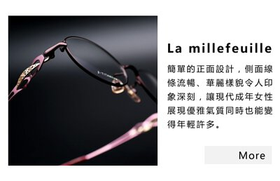日本精品La millefeuille淑女眼鏡框