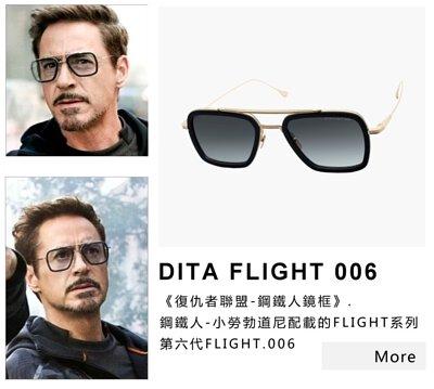 DITA FLIGHT 006 復仇者聯盟-鋼鐵人系列