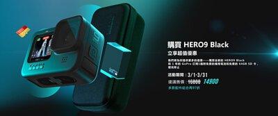 GoPro HERO9 3/31 前限時下殺 - 最新機款 $14900 帶回家