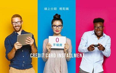 信用卡線上分期說明
