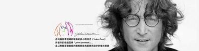 約翰藍儂John Lennon 同名眼鏡限定款,搖滾你心中的音樂魂
