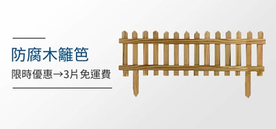 防腐木籬笆wooden fence