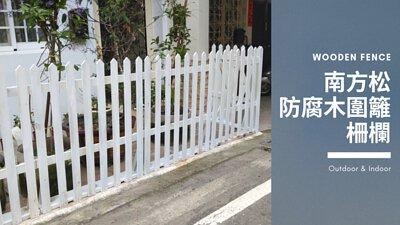 防腐木籬笆柵欄wooden-fence