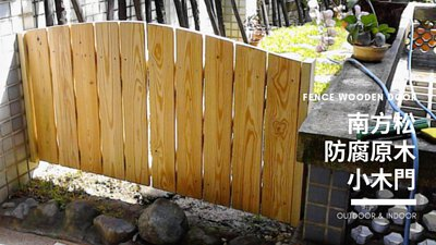 南方松防腐圍籬木門