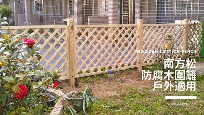南方松防腐木圍籬wooden-trellis