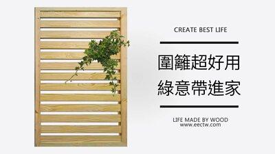橫條防腐南方松木圍籬wooden-trellis
