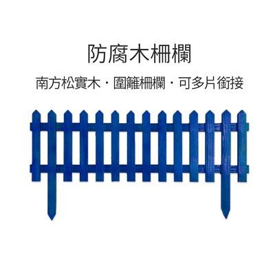 防腐木籬笆柵欄地中海藍