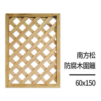 南方松防腐木圍籬柵欄籬笆