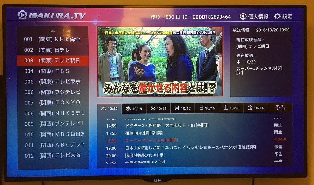 iSakura日本電視直播(機頂盒+ 首月月費套裝)