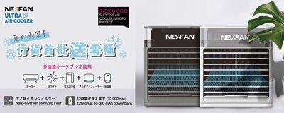夏日必備!「NexFan」香港行貨Ultra UV 流動式多功能冷風扇(可用外置充電器供電)。