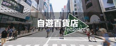 ec2store自遊百貨店正式登場!
