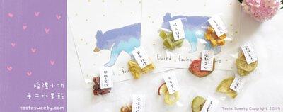 婚禮小物˙手工水果乾